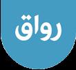 rwaq-logo-ad4d6ba59f649eca93ee8cf1e67b13ed